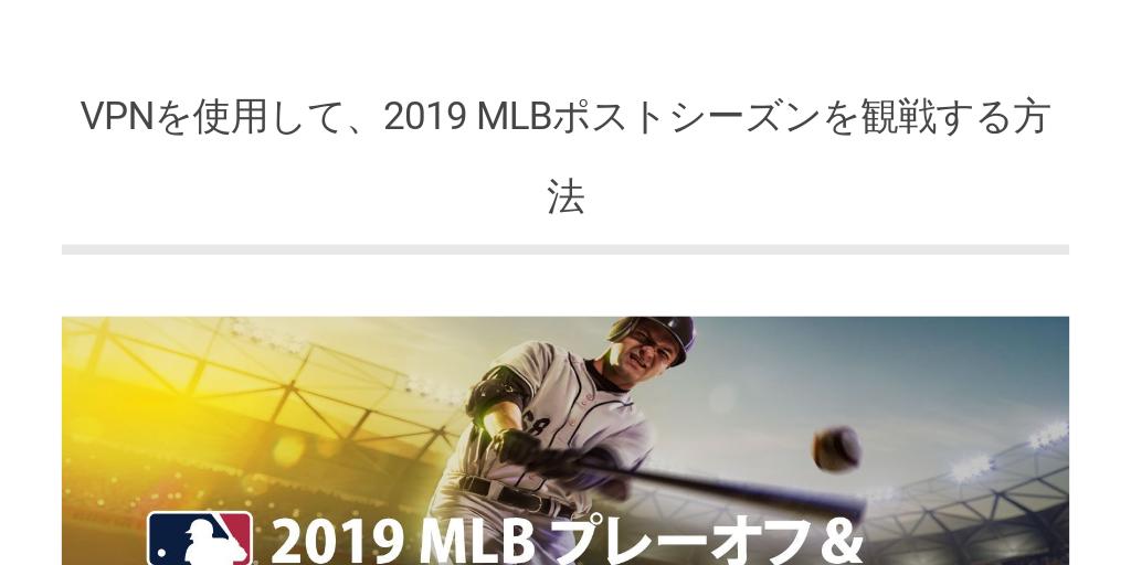 mlb ポスト シーズン 2019